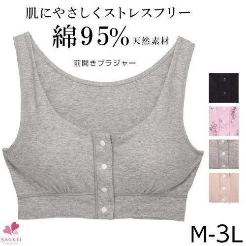 乳がんブラジャー(¥1,944・送料無料)