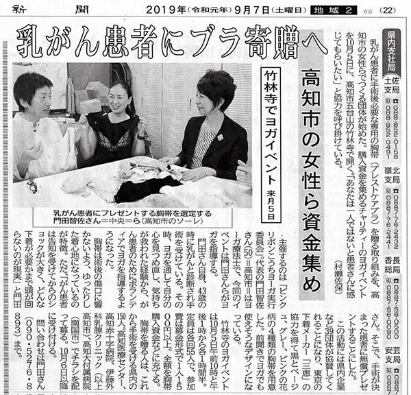 乳がん患者にブラ寄贈へ(高知新聞)