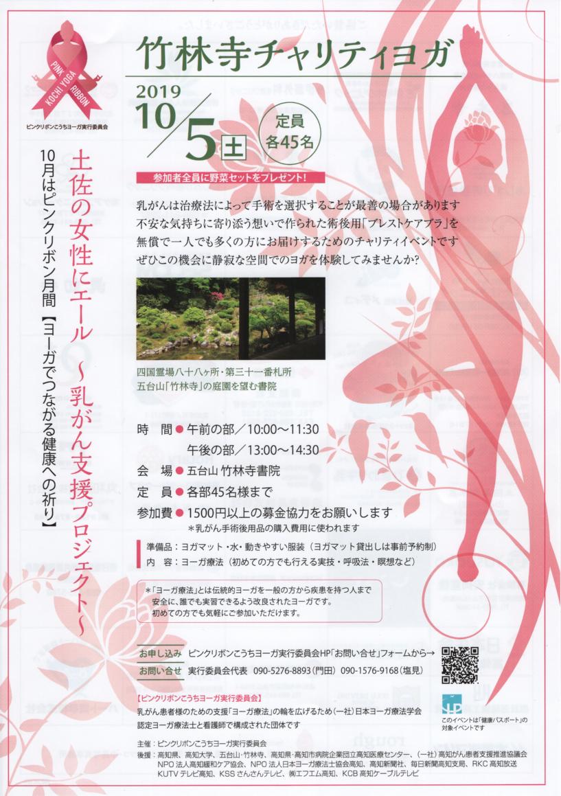 竹林寺チャリティーヨガイベント