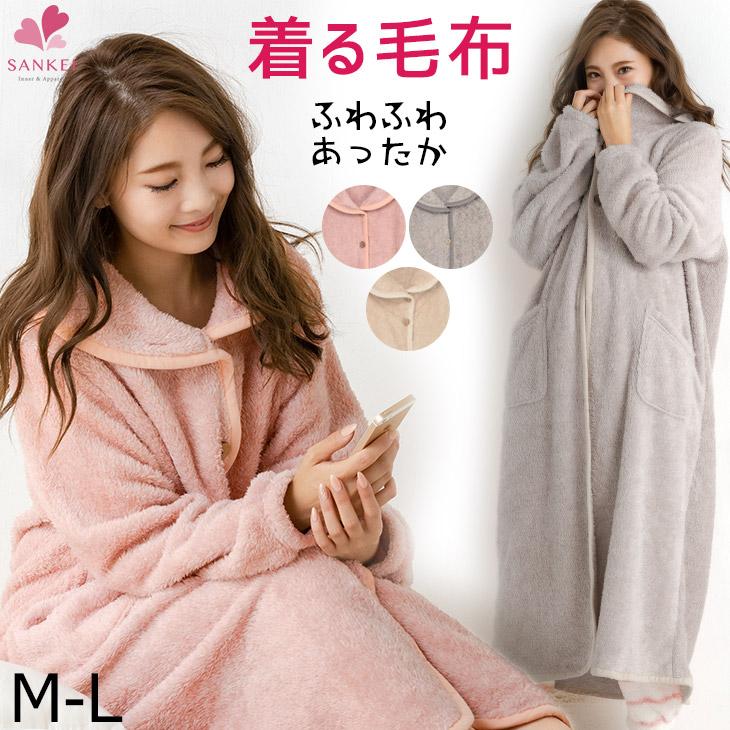 あったか♪カチオンボアフリース★着る毛布